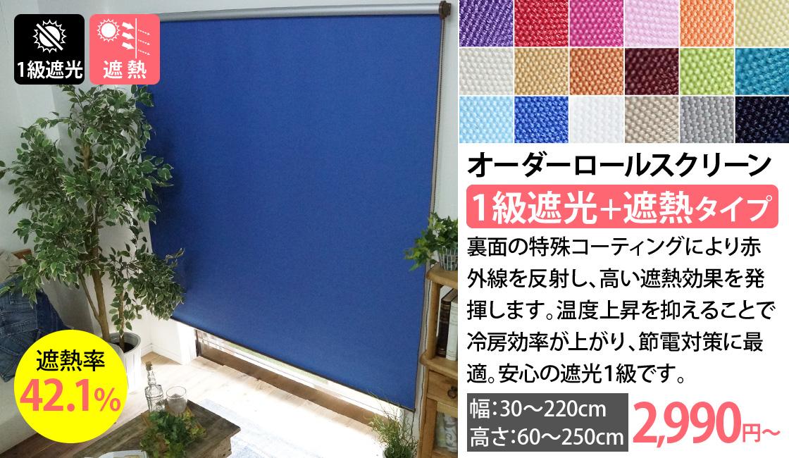 一級遮光+遮熱 ロールスクリーン