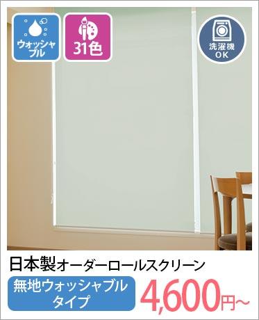 日本製オーダーロールスクリーン 無地ウォッシャブルタイプ