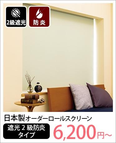 日本製オーダーロールスクリーン 2級遮光防炎タイプ