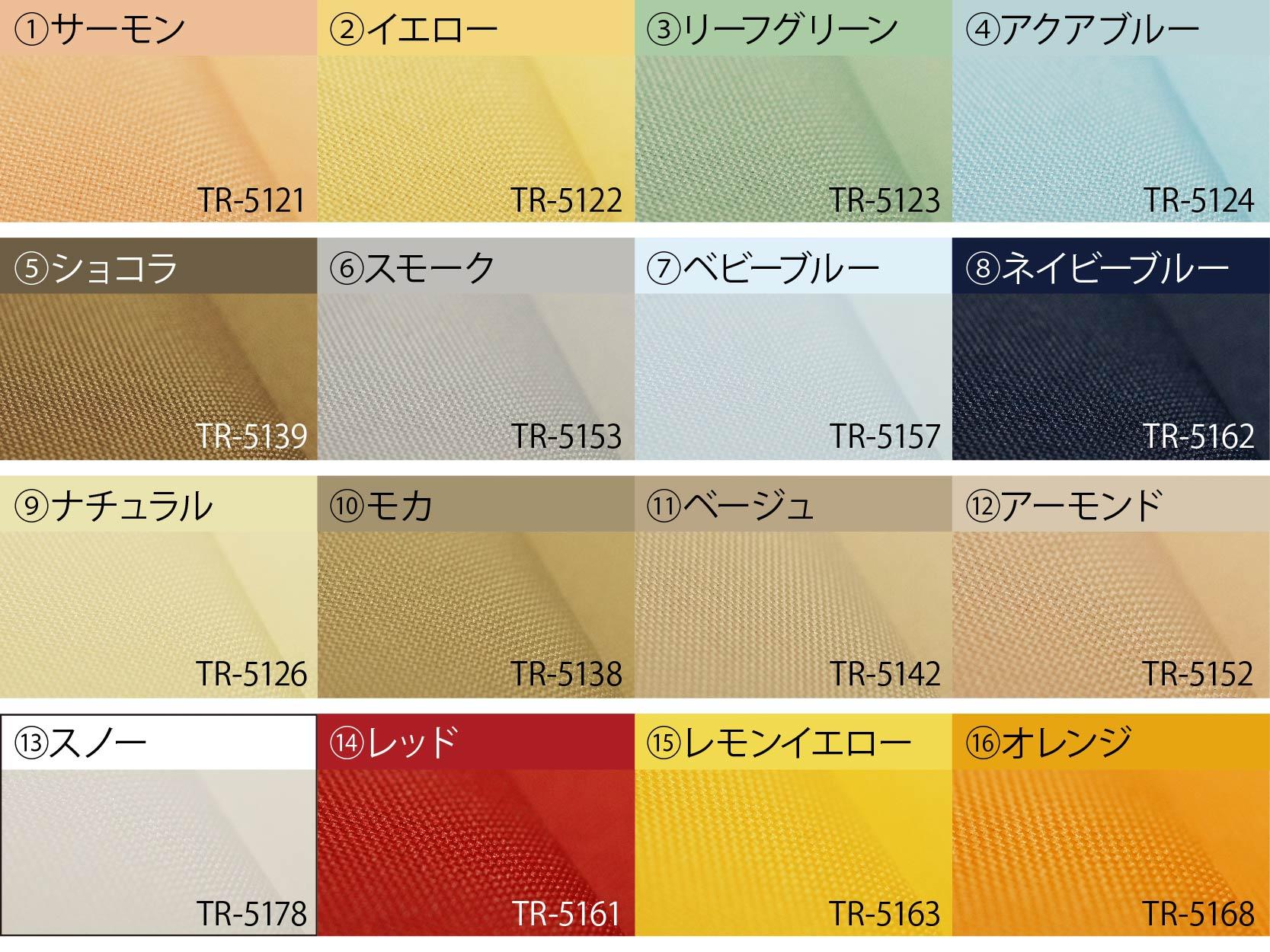 31色から選べる無地ロールスクリーン
