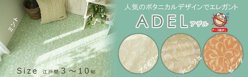 ボタニカルデザイン「アデル」