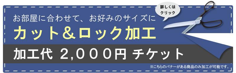 加工代2000円チケット