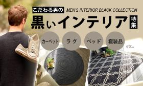 こだわる男の黒いインテリア特集!黒いラグ・黒いカーペット・黒い布団カバーなど