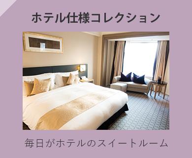 ホテル仕様 モデルハウス納品実績のある 高級カーペット
