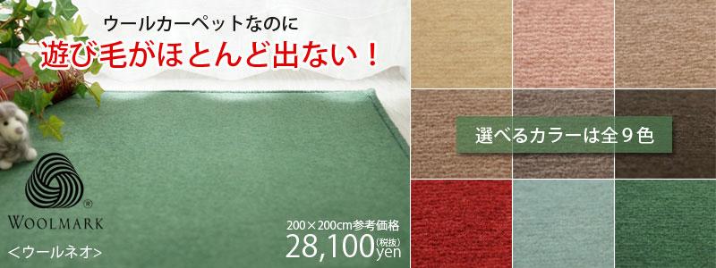 ウール100%カーペットなのに遊び毛がほとんど出ない!お部屋に合わせて選べる9カラー「ウールネオ」