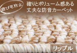 遊び毛防止カーペット「リップル」