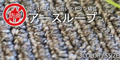 モダンデザインの防炎カーペット