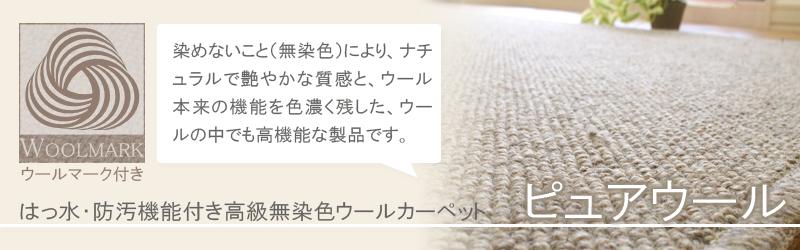 はっ水・防汚機能付き高級無染色ウールカーペット「ピュアウール」