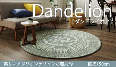 美しいメダリオンデザインが特徴的な北欧デザインラグ「ダンデライオン」