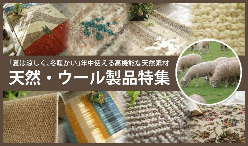 びっくりカーペットがオススメする「夏は涼しく、冬暖かい」年中使える高機能な天然素材。天然・ウール製品特集!
