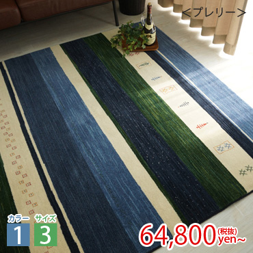 ウィルトン織りカーペット「プレリー」