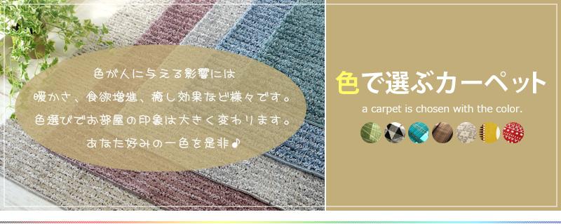 色で選ぶカーペット