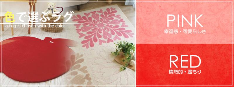 色で選ぶラグ「レッド・ピンク(赤色・桃色)」