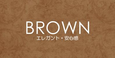 ブラウン色のラグから探す