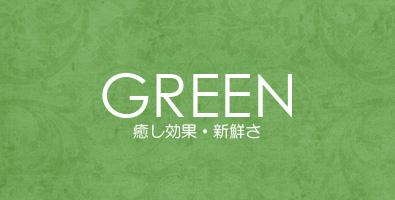 グリーン色のラグから探す
