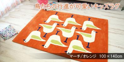 マーチ/オレンジ