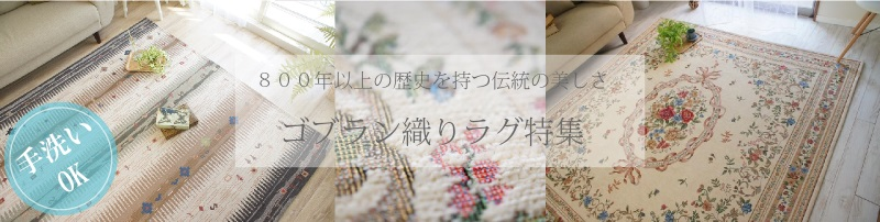 800年以上の歴史を持つ伝統的な美しさ。ゴブラン織りラグ特集。手洗い可能です。