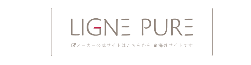 LIGNE PURE公式サイトへとぶ