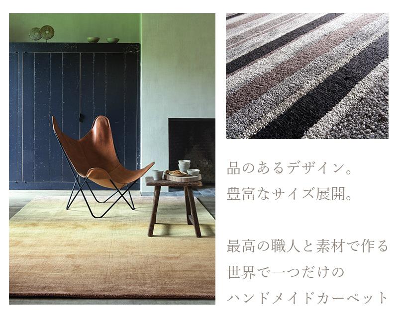 品のあるデザイン。豊富なサイズ展開。最高の職人と素材で作る世界で一つだけのハンドメイドカーペットです