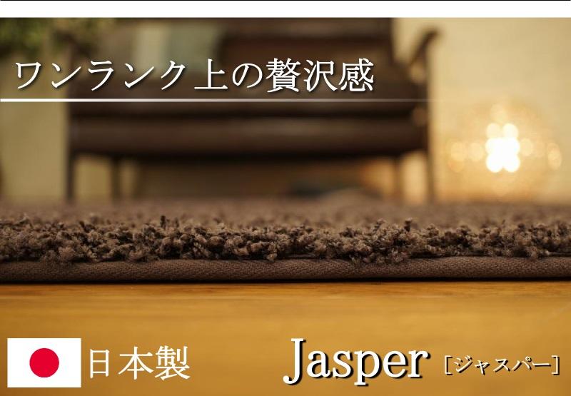 ジャスパー