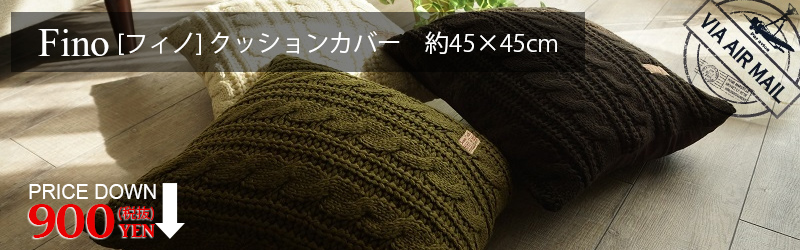 ニット編みクッションカバー