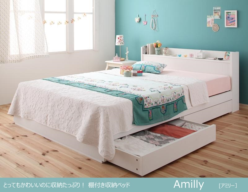 可愛い収納付きベッド「アミリー」