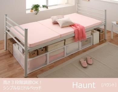 高さ調整が可能なシンプルベッド「ハウント」