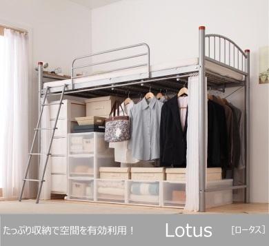 空間を有効活用できるベッド「ロータス」