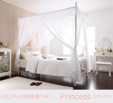 ロマンティックお姫様ベッド「プリンセス」