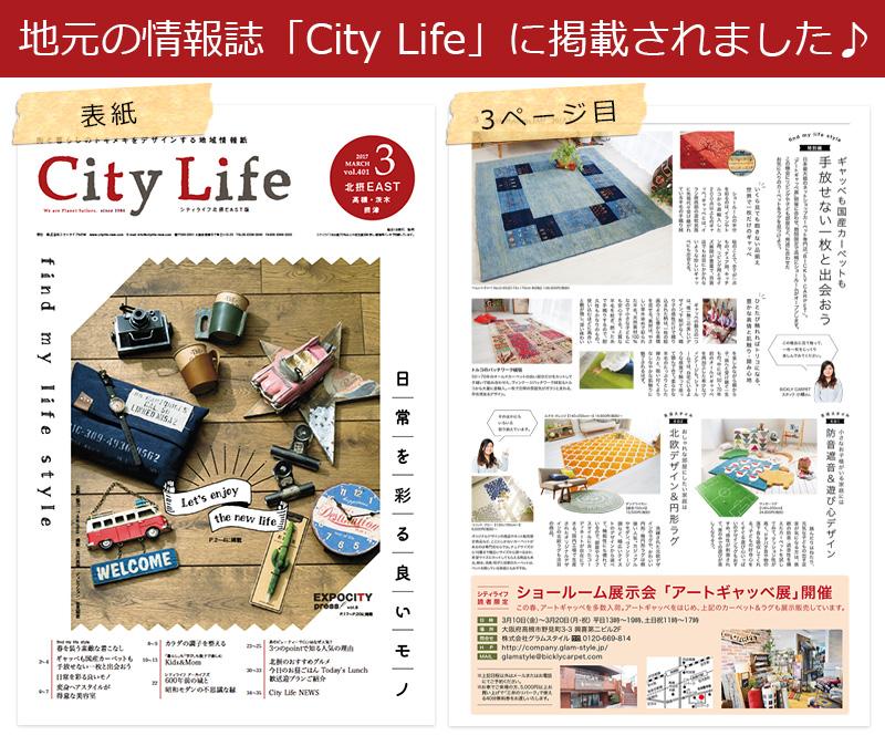 びっくりカーペットは地元の情報誌シティライフに掲載されました。