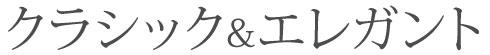 モダンシンプルなウィルトン織カーペット