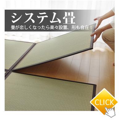 畳が恋しくなったら設置が簡単で自由な設計が可能なシステム畳