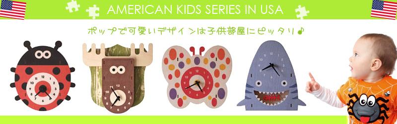 子供部屋に最適なアメリカンポップデザイン。