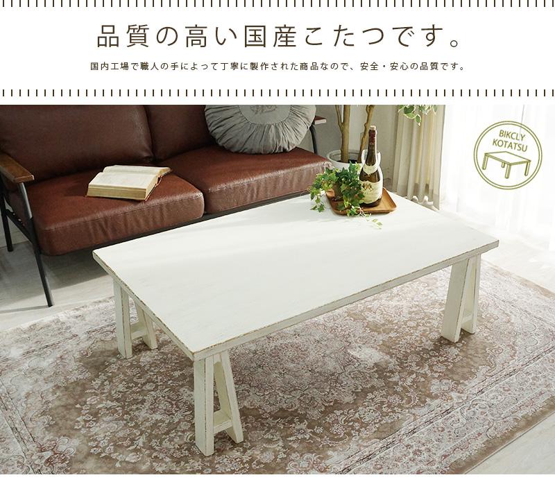 おしゃれな国産こたつテーブル ビズ ホワイト