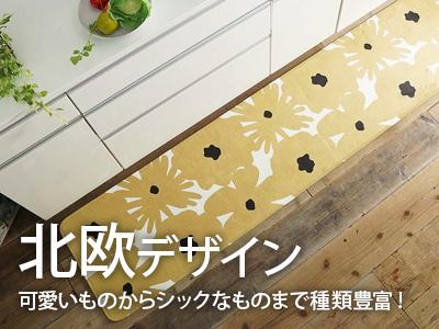 可愛い!楽しい!北欧デザインのキッチンマット