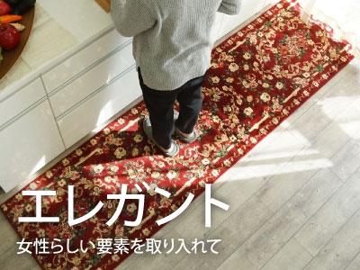 ウィルトン織やモケット織など織模様が美しいエレガントなキッチンマットを集めました