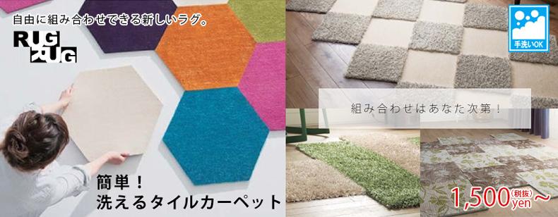 簡単!洗えるタイルカーペット ラグラグ RUGRUG