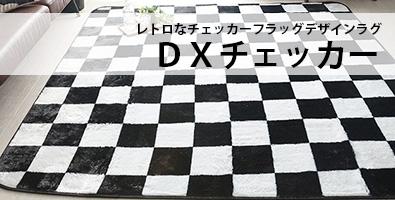 DXチェッカー