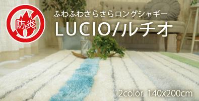 ルチオ ブルー