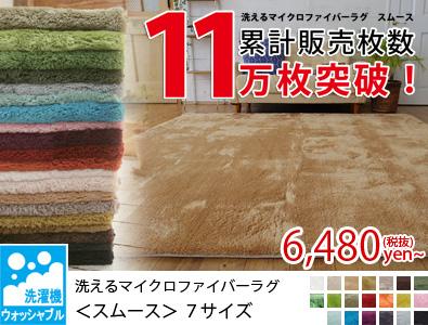 大人気!洗えるマイクロファイバーラグ スムース。ふわふわの触り心地は格別です! インテリアに合わせて選べる20色。