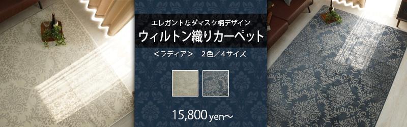 人気の高級輸入カーペット ラディア