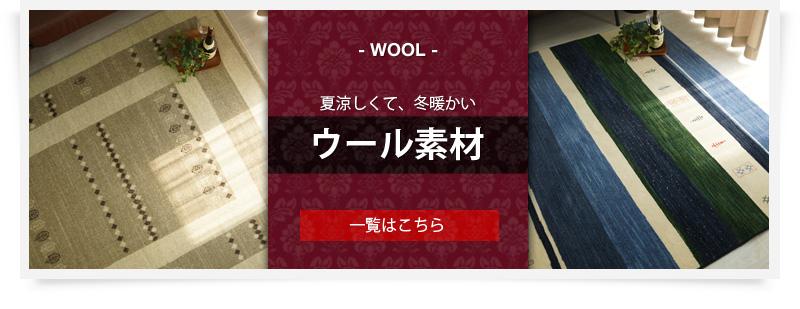 ウール素材の輸入カーペット
