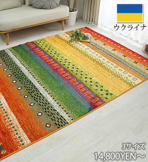 ウィルトン織りカーペット「コリール」
