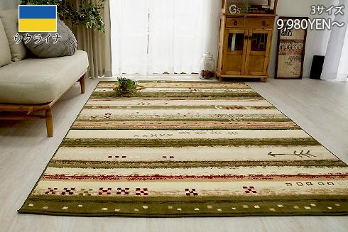 ウィルトン織りカーペット「リニヤ グリーン」