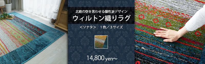 人気の高級輸入カーペット ソナタ