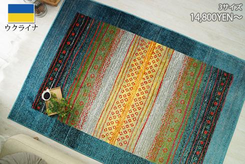 ウィルトン織りカーペット「ソナタ」