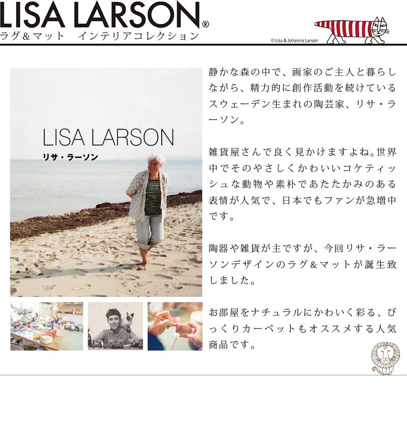 リサ・ラーソン ラグ&マット インテリアコレクション