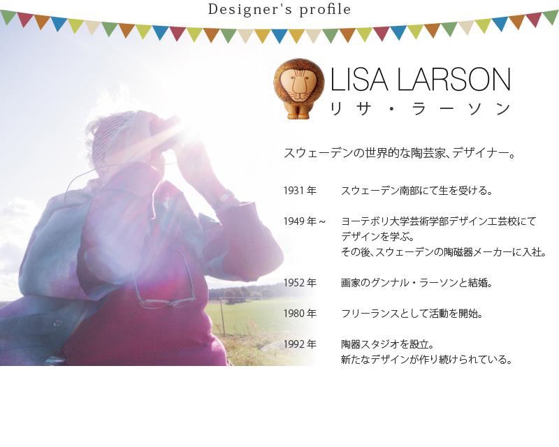 リサ・ラーソンはスウェーデンの世界的な陶芸家・デザイナーです。
