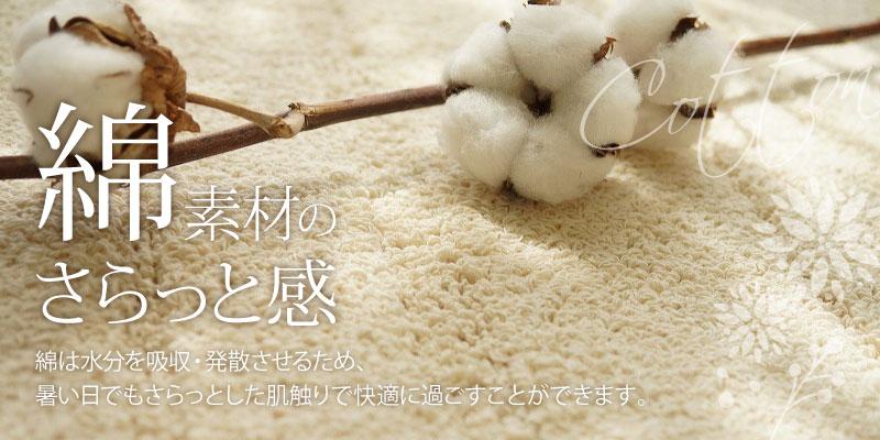 綿のよいところ
