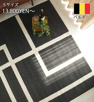 ウィルトン織り「ルフレ ブラック」